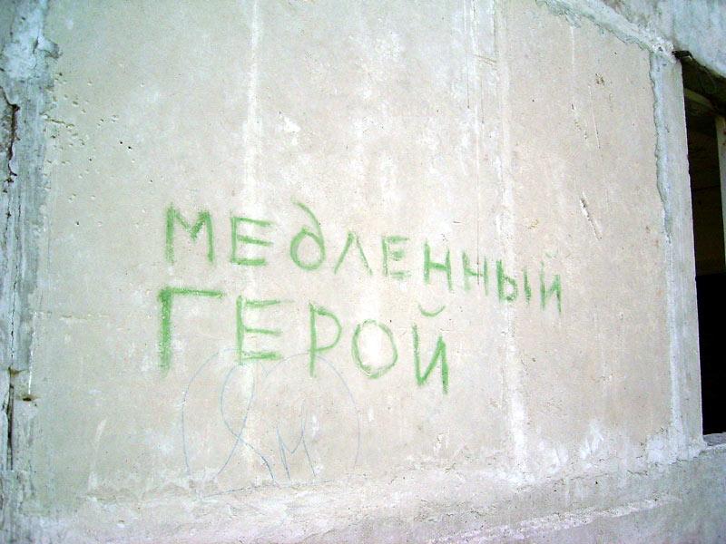 Странный автограф. Толстопальцево, лето 2004