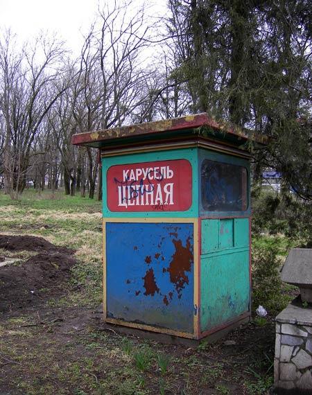 Карусель на цепи?.. Краснодар, весна 2007