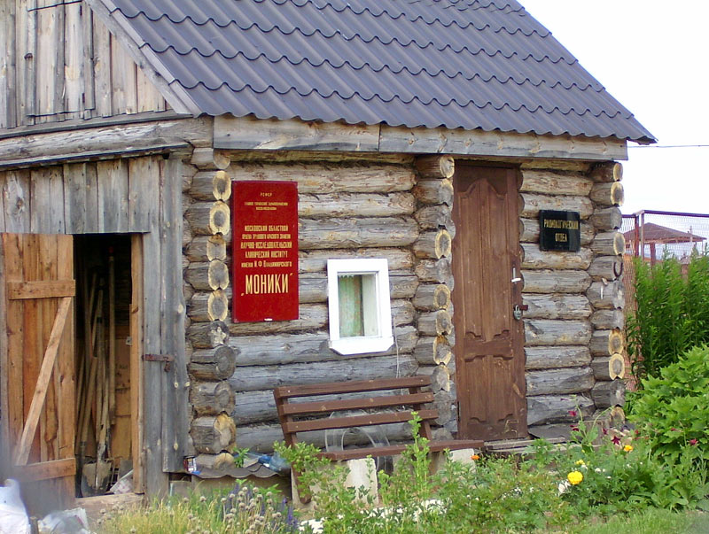 Адрес, Телефон .  С 1835 года её называли Старо-Екатерининская больница, которая по .  Больница МОНИКИ - Общий вид...